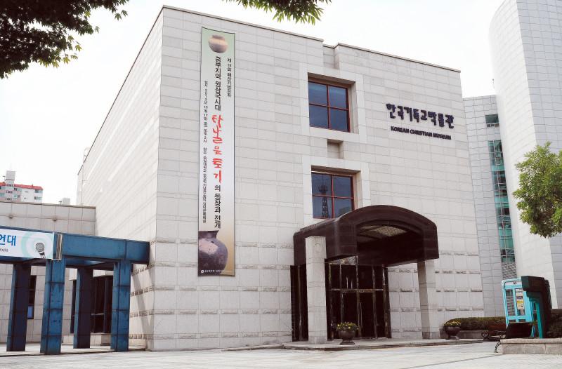 한국기독교박물관