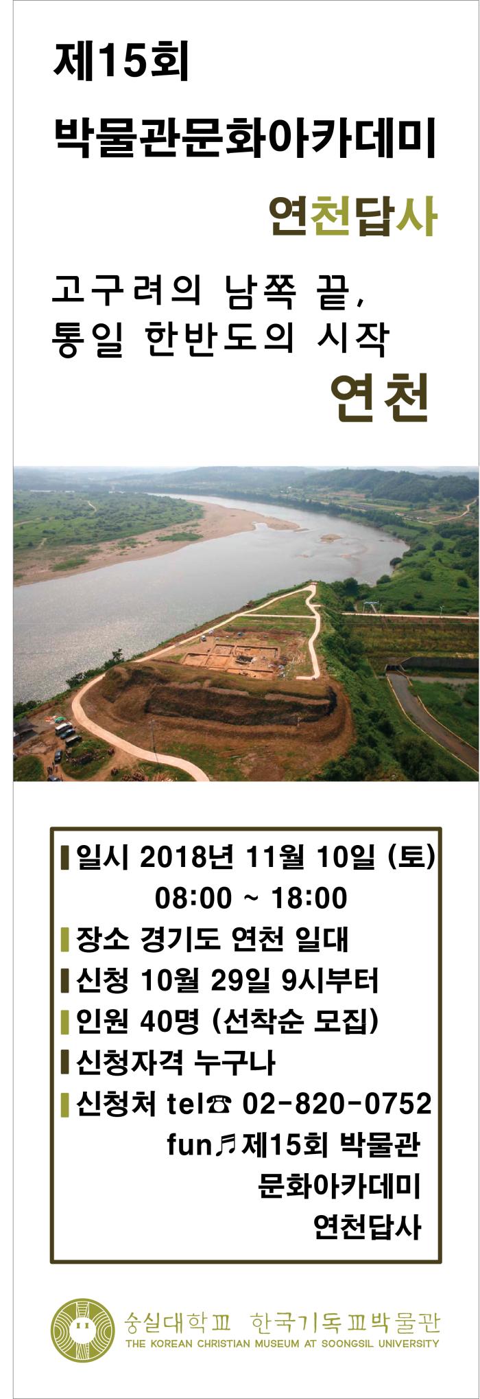 제15회박물관문화아카데미 엑스배너(600x1800) 사진수정