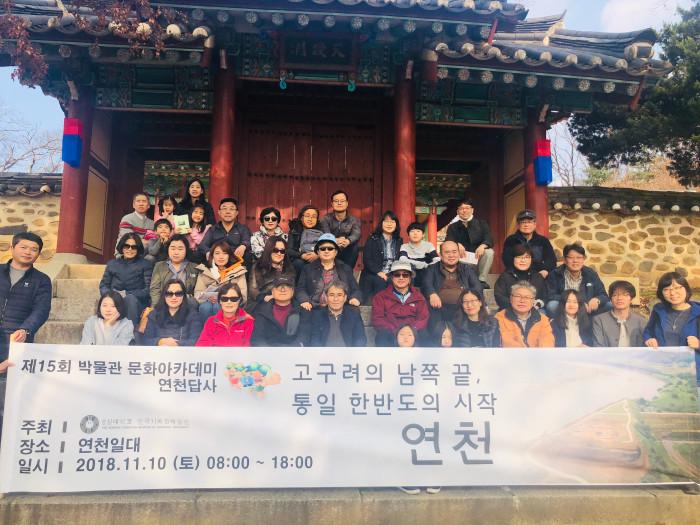 제15회 박물관 문화아카데미 연천답사] 단체사진 1