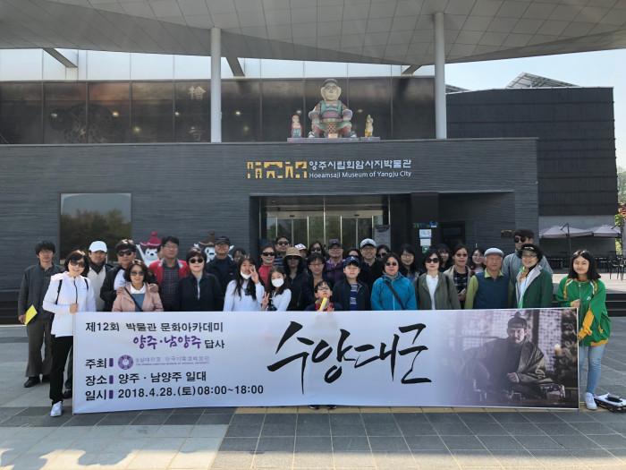 제12회박물관문화아카데미 양주남양주 답사 - 단체사진(1)